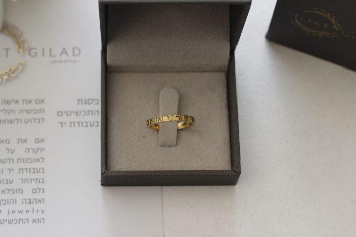 טבעת זהב עם חריטה מעוצבת