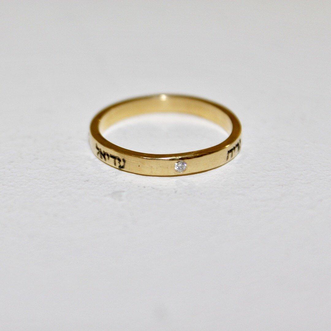טבעת זהב עם חריטת שמות ויהלומים