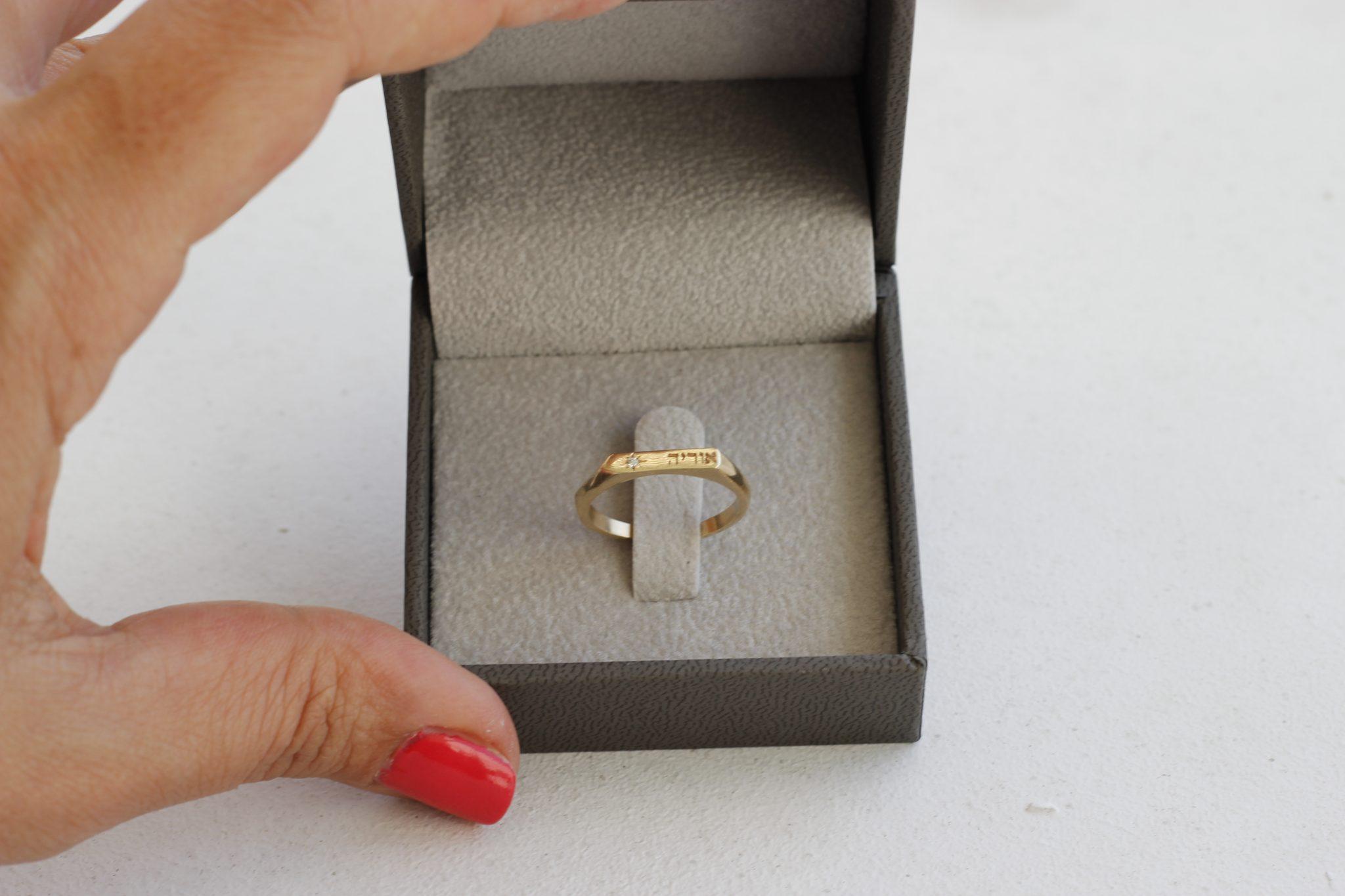 טבעת זהב מעוצבת עם חריטה
