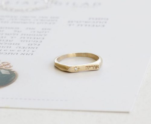 טבעת זהב עם חריטה אישית ויהלום
