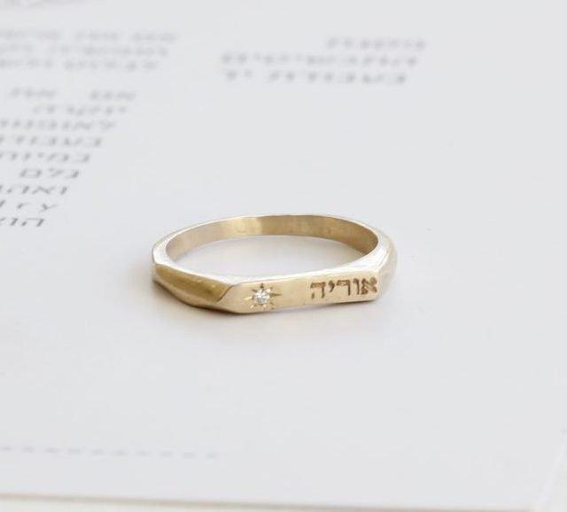טבעת שם ויהלום