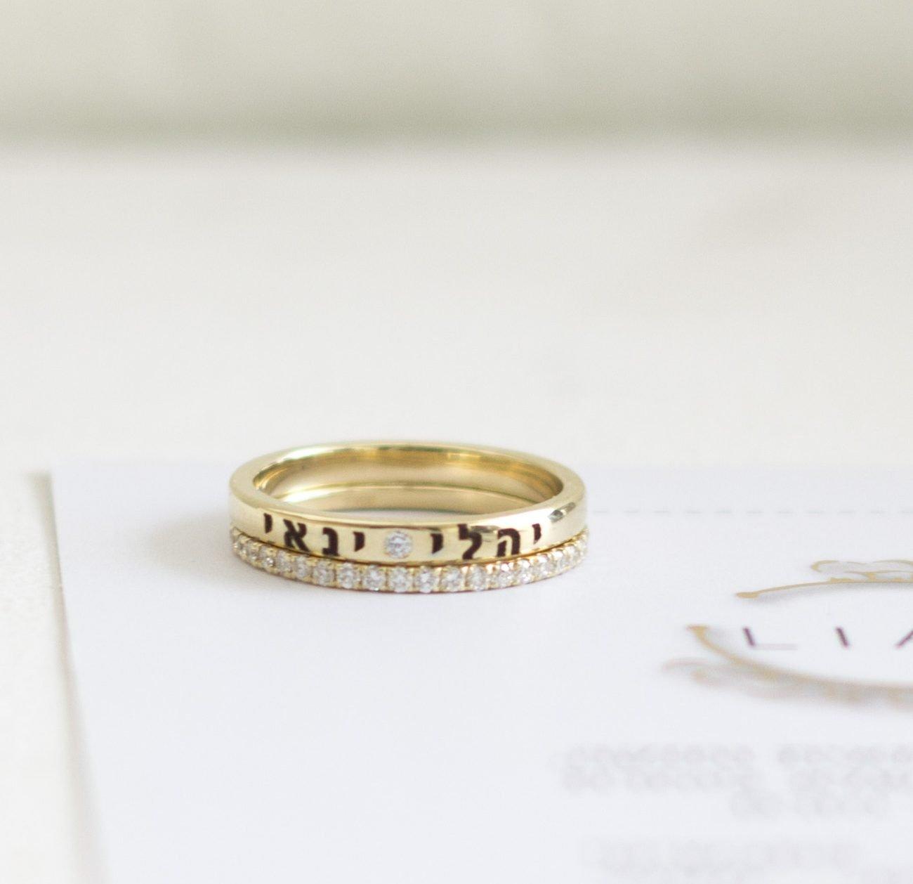 טבעת שם מזהב ויהלומים