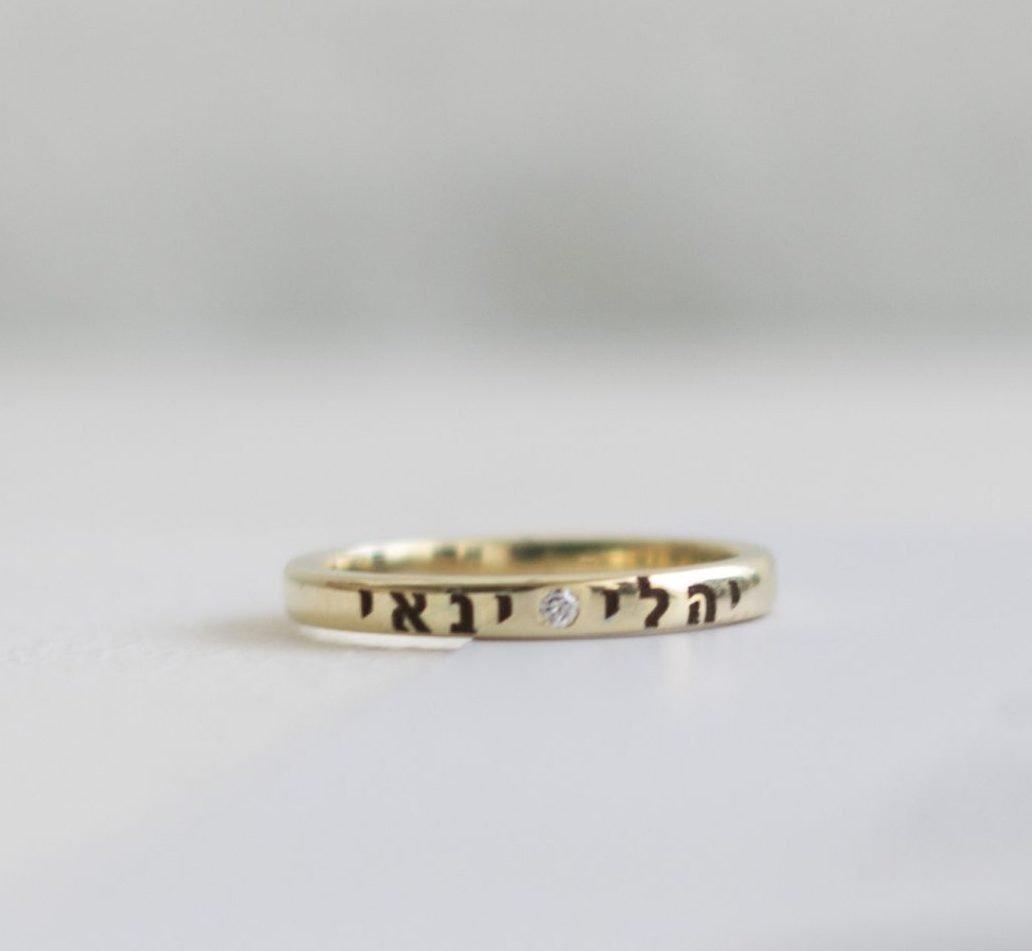 טבעת 2 שמות ויהלום