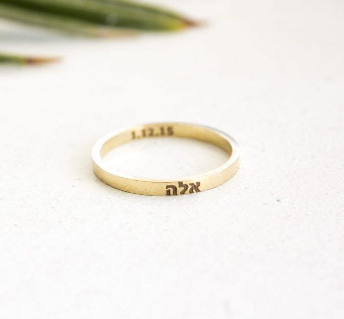 טבעת זהב שם