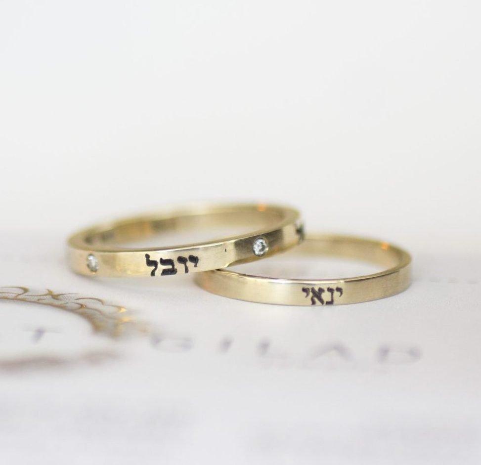 טבעת עם חריטת שמות