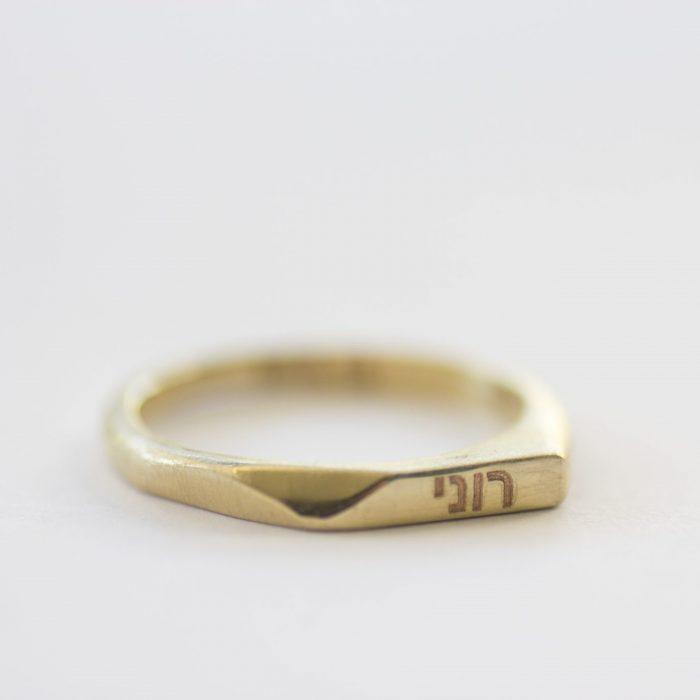 טבעת זהב עם חריטת שם