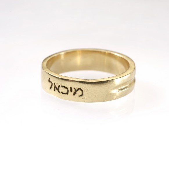 טבעת מיכאל עם חריטה