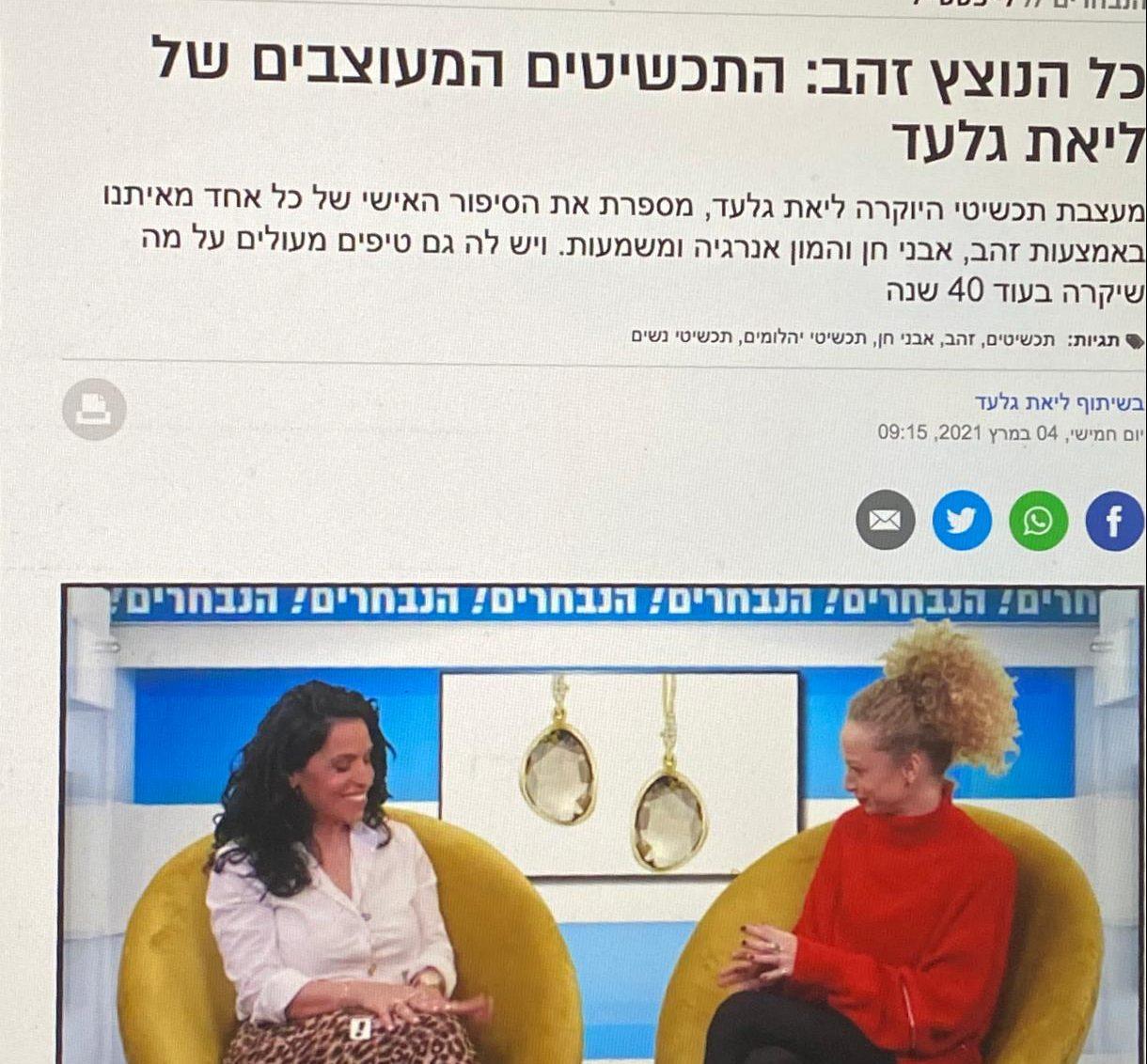 ליאת גלעד_אתר וואלה_הנבחרים
