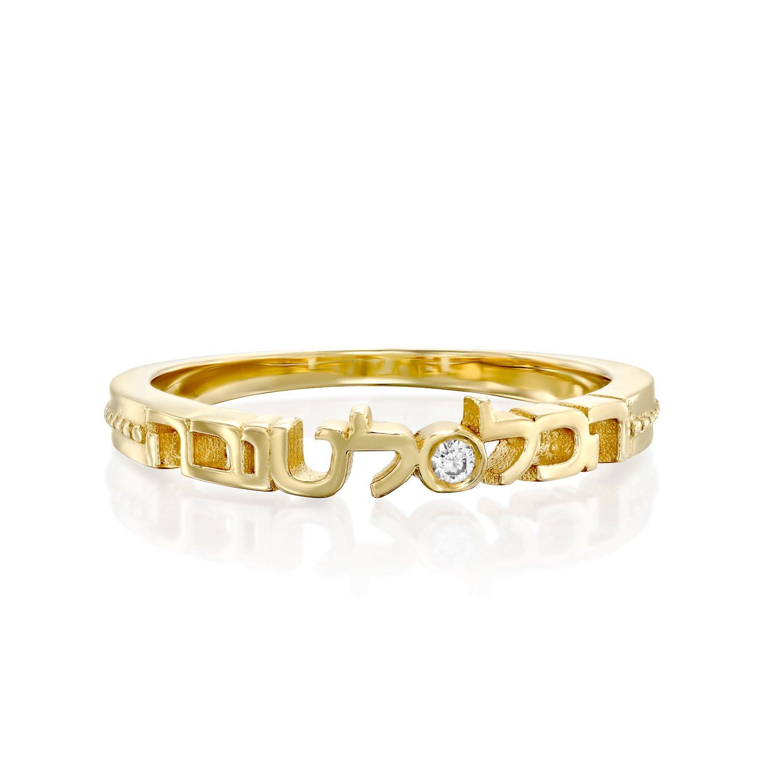 הכל לטובה_טבעת העצמה