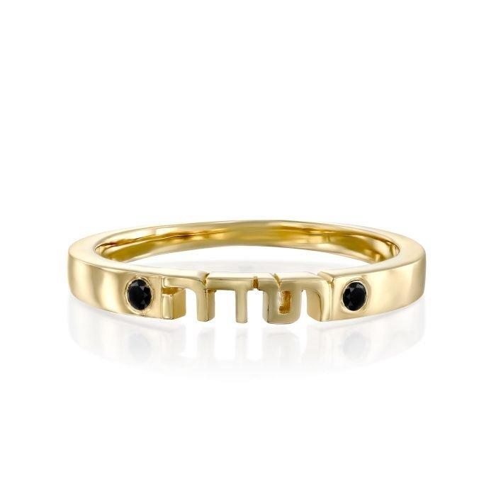 תודה _ טבעת זהב ויהלומים