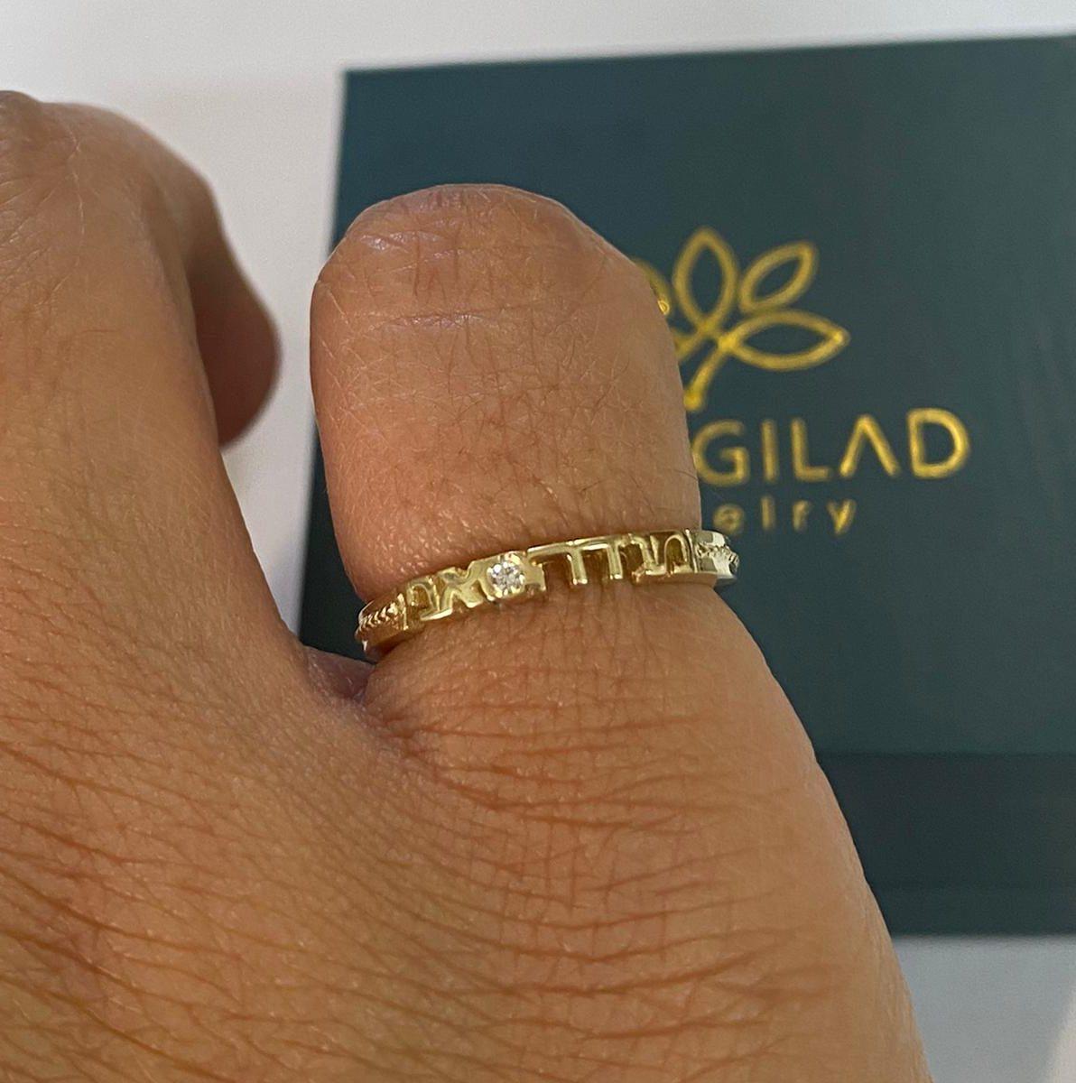 גם זה יעבור_טבעת העצמה